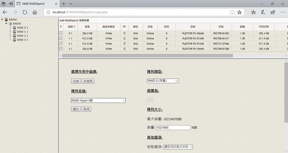 ASUS 华硕 HYPER M.2 X16 评测