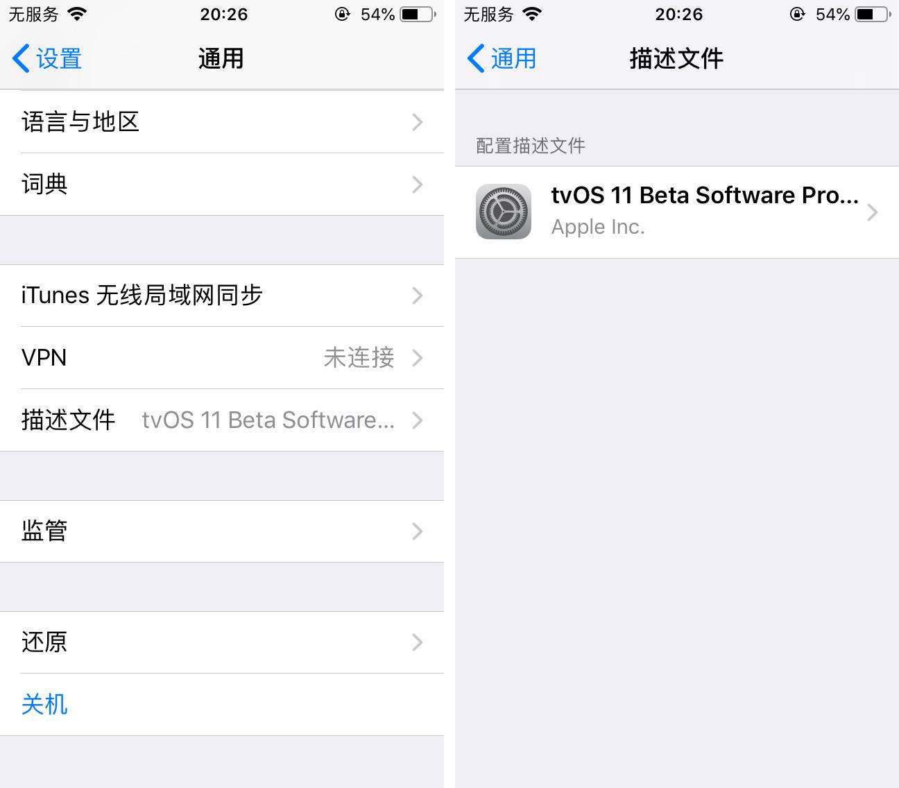 利用tv OS描述文件屏蔽苹果iPhone iOS更新,提示和后台下载
