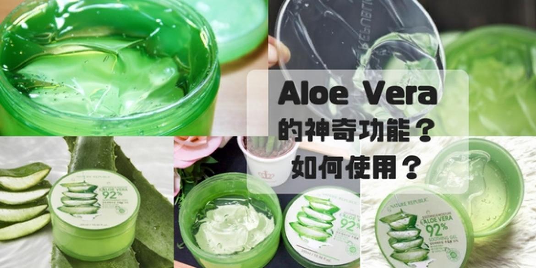 家里必备! Aloe Vera Gel 它的神奇功效你知道几个?