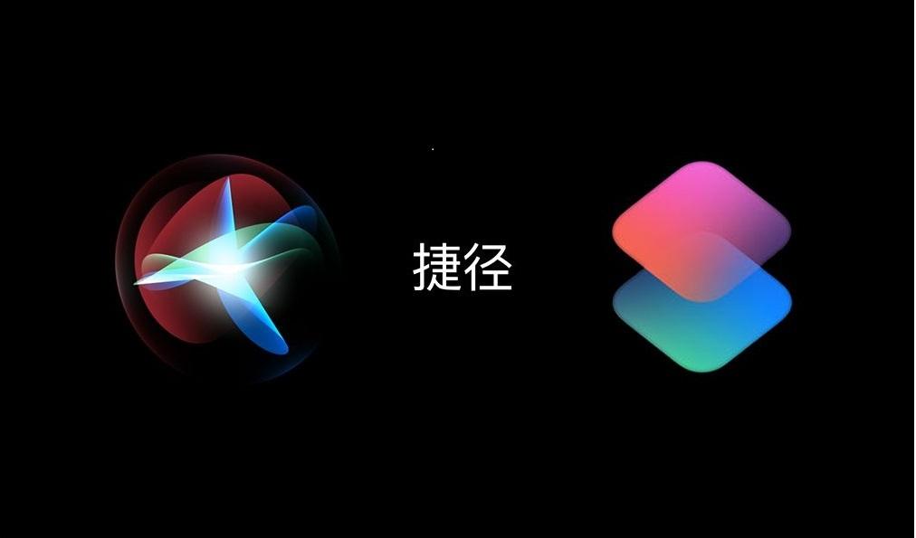 苹果 iOS 12 图片类快捷指令规则大全(持续更新)