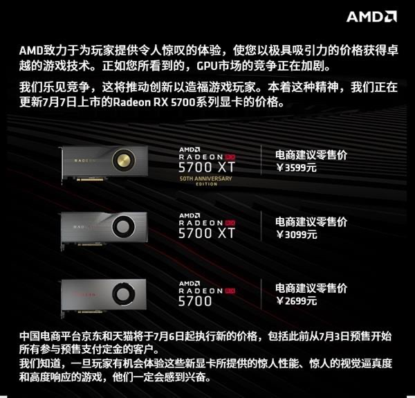 "AMD:我们的RX 5700""高价""耍了NVIDIA"