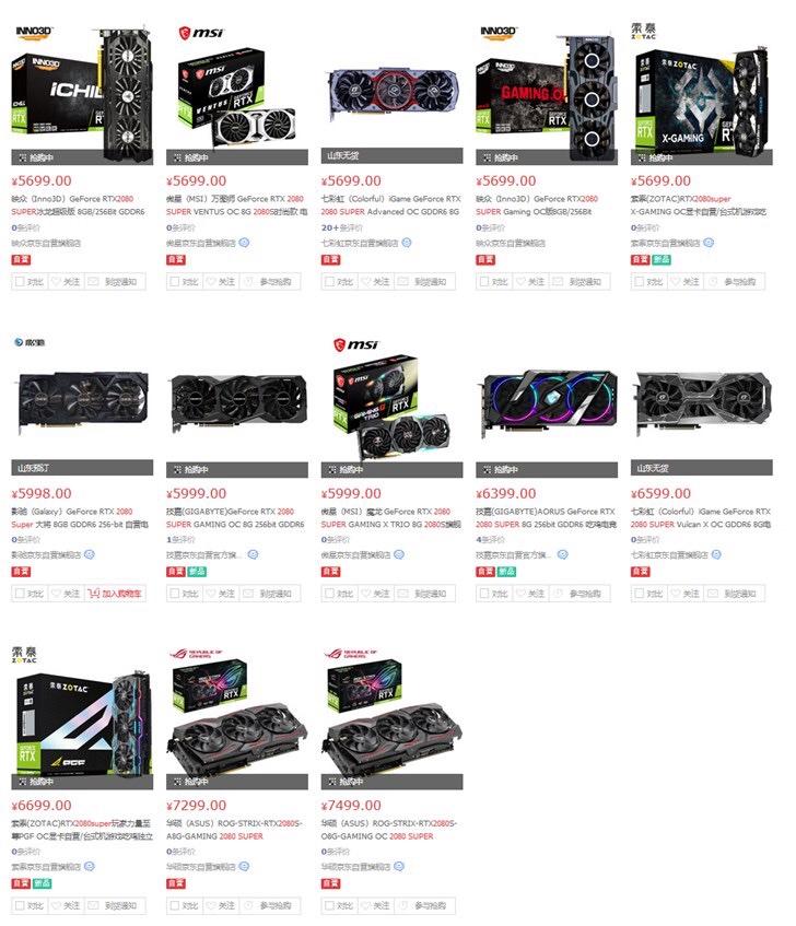 英伟达RTX2080 SUPER显卡现已开售:5699元起