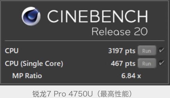 AMD Ryzen 7 Pro 4750U性能跑分和评测